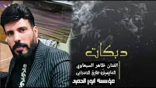 جديد 2021 لو تجرب عيشتي والله يخلي 🔥 الفنان ظاهر السبعاوي : العازف طارق الحمداني