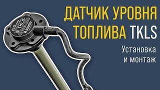 Датчик уровня топлива TKLS: установка и монтаж(, 2017-03-09T12:17:01.000Z)