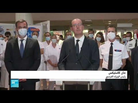 رئيس وزراء فرنسا يحذر: ساء وضع وباء كورونا في فرنسا خلال الأيام القليلة الماضية  - نشر قبل 15 ساعة