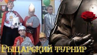 Кольчуга из ложек, шлем из фольги... Но зато рыцари самые настоящие! Смотрите рыцарский турнир 4А.