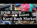 Karol Bagh Market | Why We Love Karol Bagh ? Cheapest Clothes Market