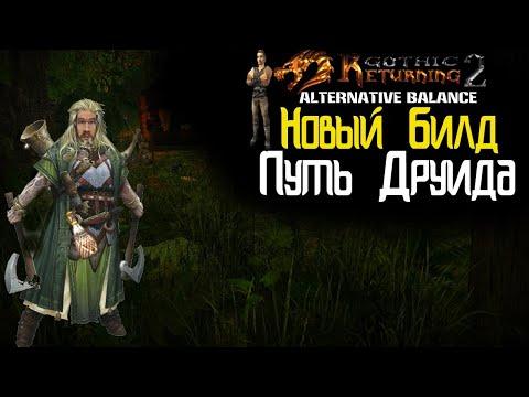 Gothic 2 : Возвращение 2.0 АБ Кошмарный Сон   Гильдия и прокачка Яда