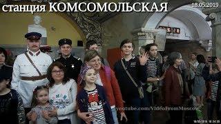 Фото Торжества на Комсомольской 84 года метрополитену  18 мая 2019