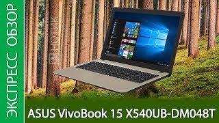 экспресс-обзор ноутбука ASUS VivoBook 15 X540UB-DM048T