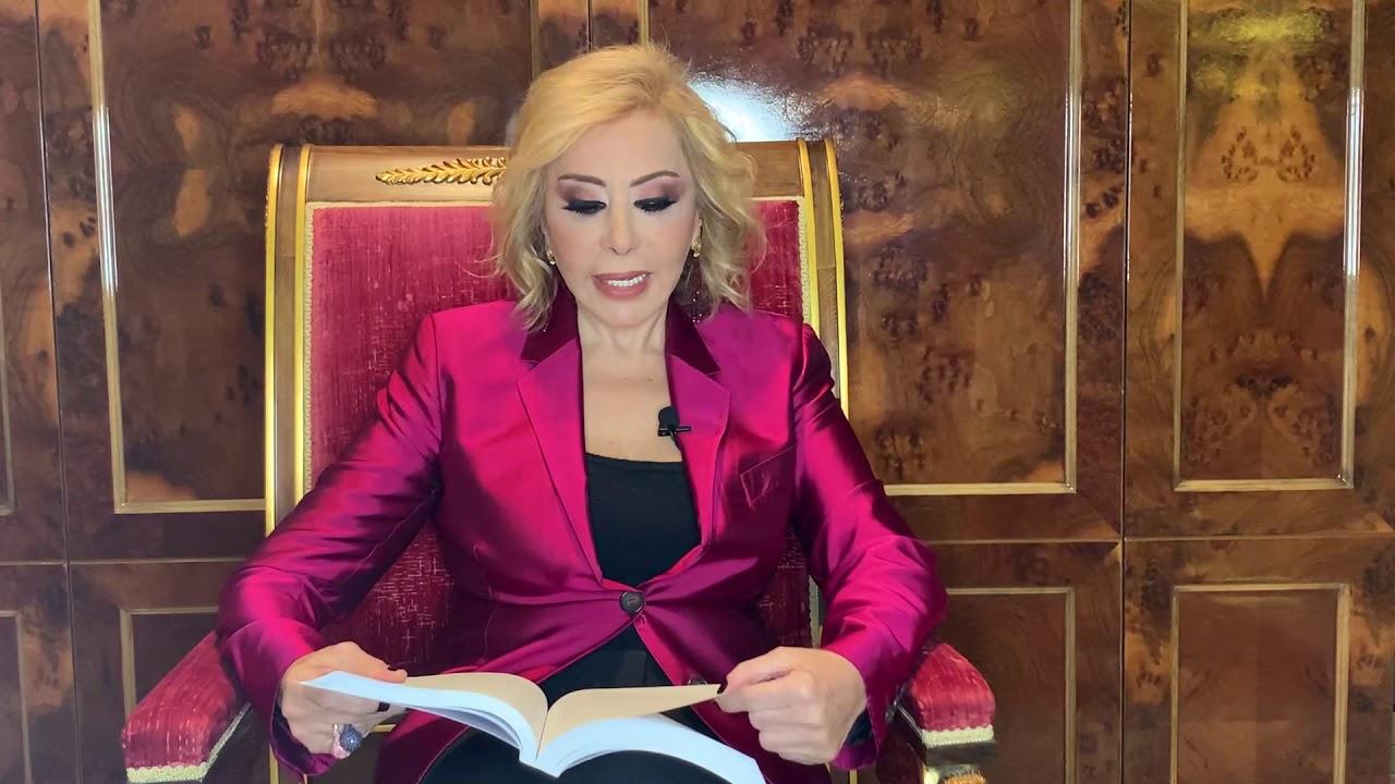 ماغي فرح: برج الأسد شهر فبراير - شباط 2020