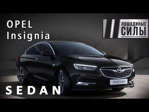 Тест-драйв Opel Insignia 2019. Второе пришествие!