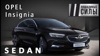 Тест-драйв Opel Insignia 2019 в Украине