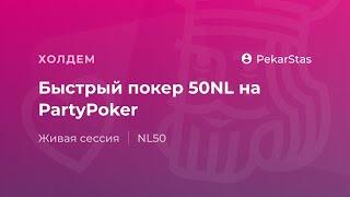 Быстрый покер 50NL на PartyPoker (21.11.2017)