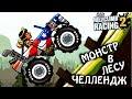 МОНСТР ТРАК в ЛЕСУ ЧЕЛЛЕНДЖ c ПОДПИСЧИКАМ HCR 2 #54 kids games cars машинки мультик игра для детей