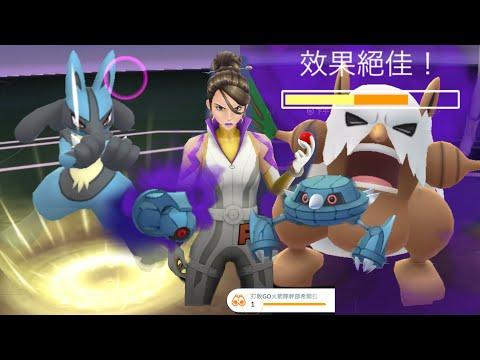 《Pokemon Go》單挑火箭隊幹部希爾拉的路卡利歐!淨化高IV暗影寶可夢鐵啞鈴!Team GO Rocket Leader シエラ Sierra!ルカリオ Lucario!ダンバル Beldum!