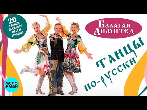 Балаган Лимитед - Танцы по-русски (Альбом 2018)