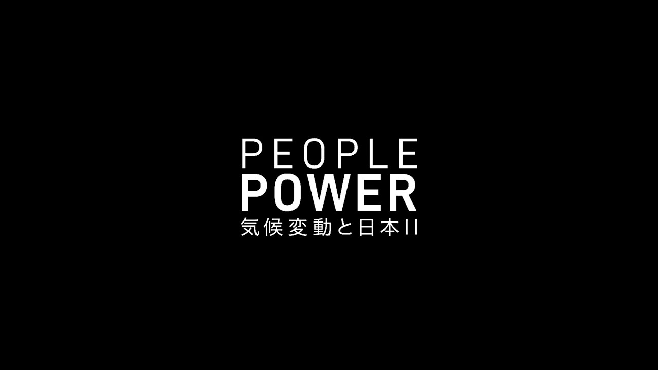 【特報】People Power  〜気候変動と日本Ⅱ〜