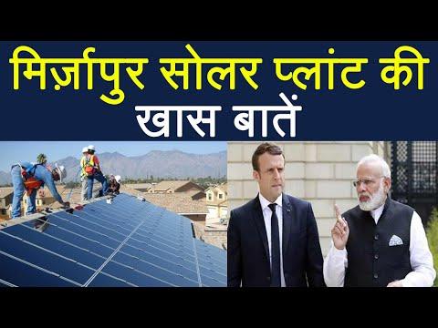 Mirzapur Solar Energy Plant से प्रतिदिन बनेगी 5 lakh Unit बिजली; Important facts । वनइंडिया हिंदी