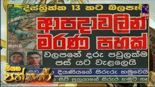 Siyatha Paththare | 02.11.2019 | Siyatha TV Thumbnail