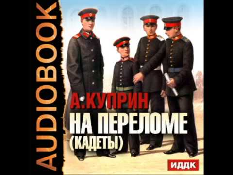 куприн поединок аудиокнига скачать торрент - фото 6