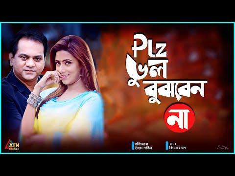 Plz Vul Bujban Nah | প্লিজ ভূল বুঝবেন না | Mir Sabbir |  Bidye Sinha Mim | Romantic Bangla Natok