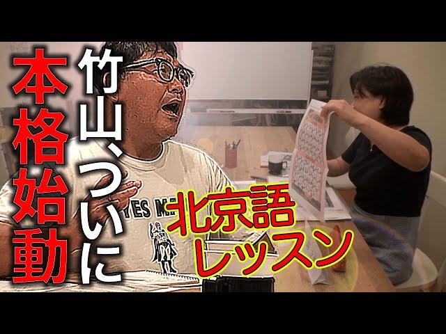 【#12】中国進出のため北京語レッスンを受ける竹山。レッスン料どうすんのよ??