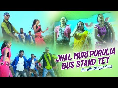 ঝাল মুড়ি পুরুলিয়া বাস স্ট্যান্ড তে   Purulia Song 2018   Sonjit and Golapi   Bengali / Bangla Video