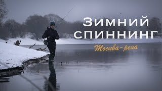 Зимний спиннинг. Ловля окуня и судака на Москва реке. Рыболовный отцеп.