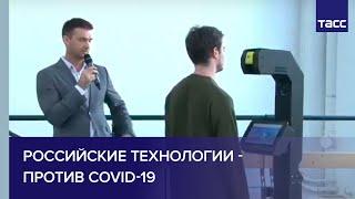 Российские технологии против COVID-19: современные решения в борьбе с вирусом