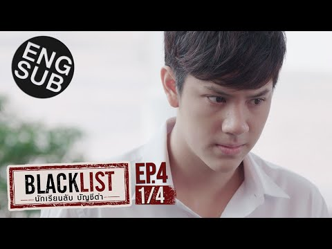 [Eng Sub] Blacklist นักเรียนลับ บัญชีดำ | EP.4 [1/4]