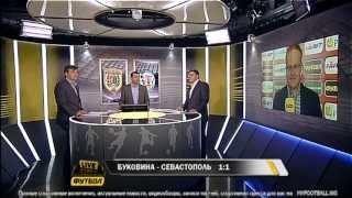 "Футбол Live про матч ""Буковина"" - ""Севастополь"" 1:1"