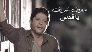 Moeen Shreif - Ya Quds [Music Video] (2015) / معين شريف - يا قدس