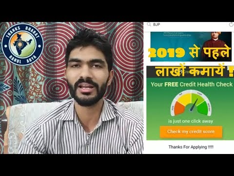 Join BJP IT CELL and Earn Money Online | Thanks Bharat