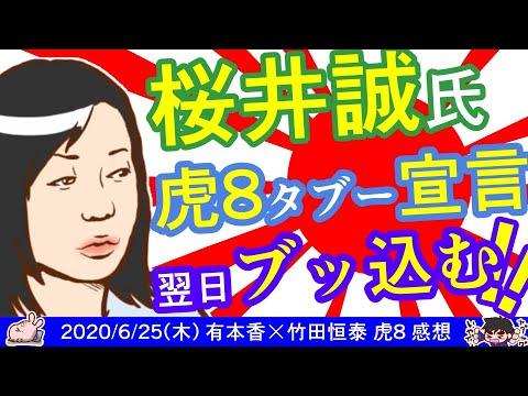 桜井誠 虎ノ門ニュース