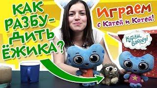 Котики, вперед! - Играем с Катей и Котей - Как разбудить Ёжика выпуск 43