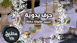 تزيين طاولة حفلة - زينة الكرد