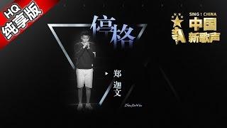 【单曲纯享版】郑迦文《停格》 《中国新歌声》第2期 SING!CHINA EP.2 20160722 [浙江卫视官方超清1080P] 汪峰战队