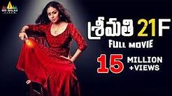 Srimathi 21F Latest Full Movie | 2019 New Full Length Movies | Sadha, Riythvika | Sri Balaji Video