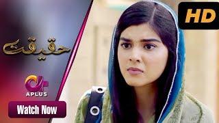 Janwar - Haqeeqat   Aplus Dramas   Zainab Shabbir, Arsalan Asad Butt, Arsalan Raja   Pakistani Drama