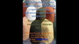 Купить песок строительный намывной с доставкой(, 2013-11-19T11:11:14.000Z)