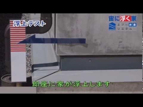 小野田産業 エアー断震システム2 作動テストダイジェスト - YouTube
