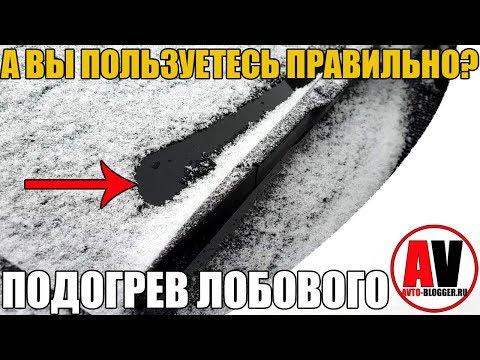 Как обогреть лобовое стекло автомобиля