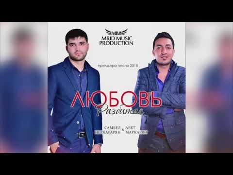Avet MarkaryanSamvel NerkararyanLyubov razbitayaMriD Music prod2018MosCatalogue net