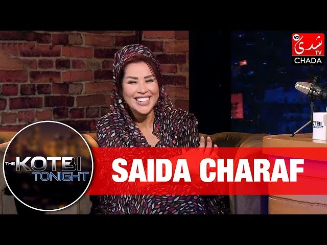 THE KOTBI TONIGHT: SAIDA CHARAF - الحلقة كاملة