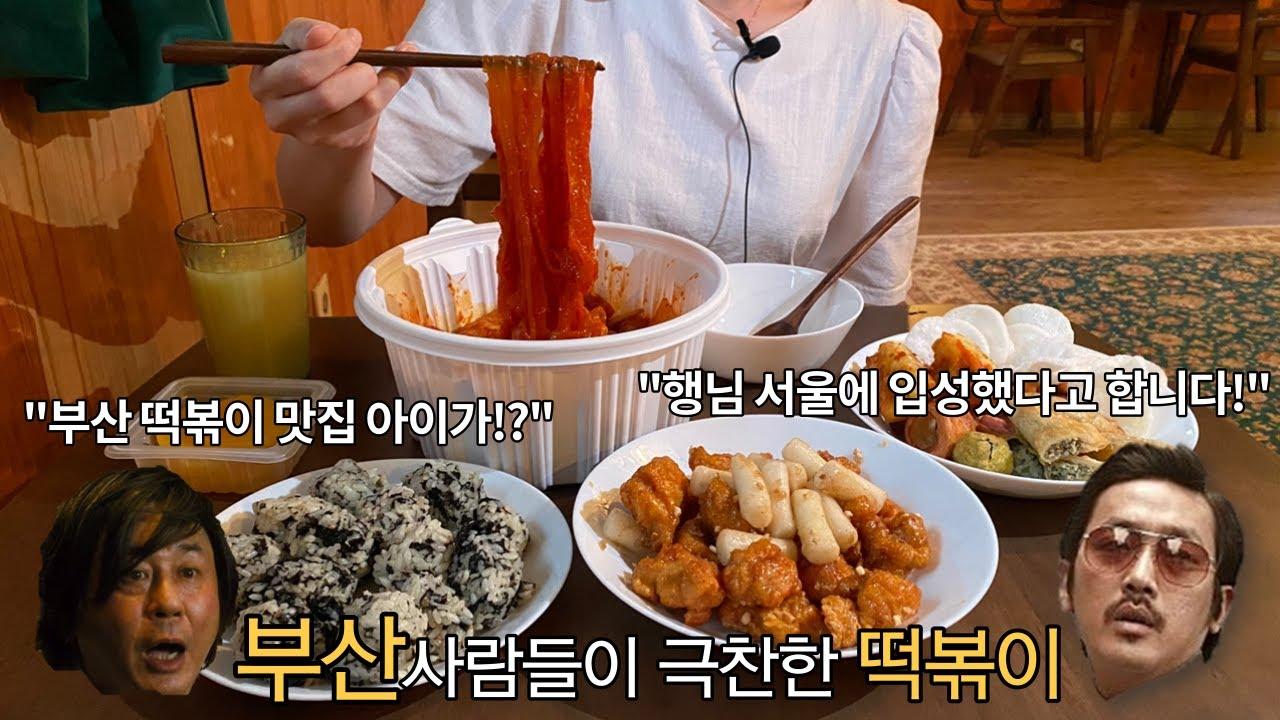 부산사람들이 극착하던 떡볶이 서울에 입성했습니다.