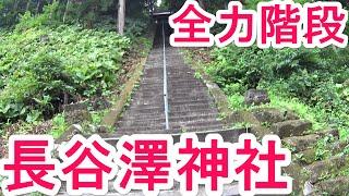 """青森県黒石市にある長谷澤神社に行ってみました。 長谷澤は""""ながいざわ""""..."""
