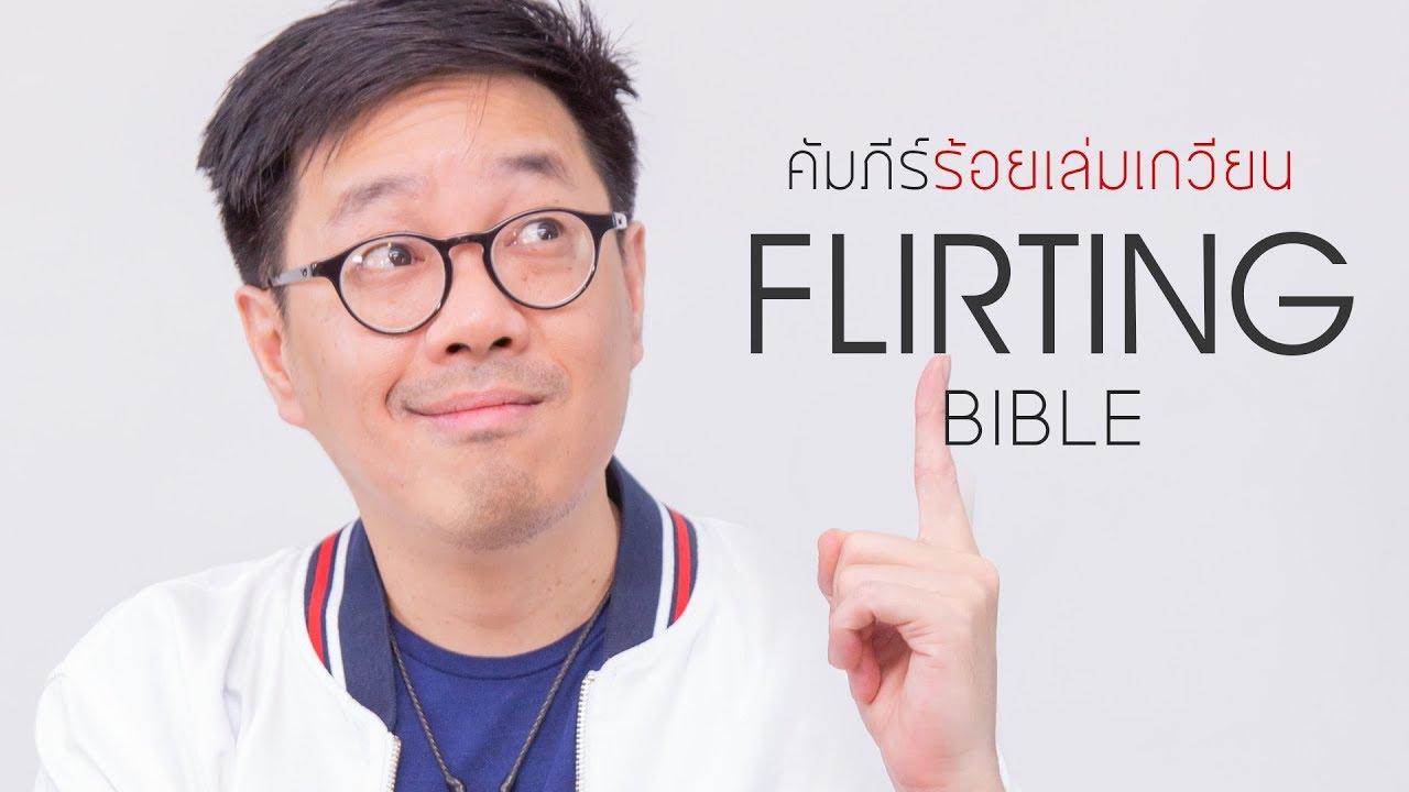 Flirtul Bibliei Dating femeie copacii
