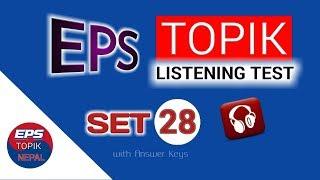 Learn Korean In Nepali Language | EPS TOPIK 2018 |LISTENING MODEL QUESTIONS PRACTICE (ANSWERS)듣기 28✔