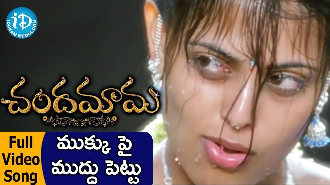 Download Mukkupai Muddupettu Song || Song 36 || Kajal, Navdeep,Sindhu Menon, Siva Balaji