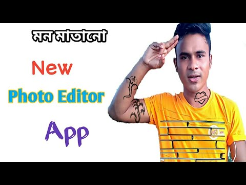 মন মাতানো নতুন ফটো Editor অ্যাপ | Powerful Photo Editor App For Mobile (July 2019)