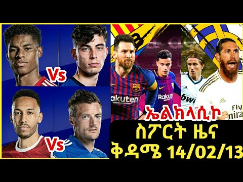 ስፖርት ዜና ቅዳሜ 14/02/13 ዓ.ም Ethiopian sport news