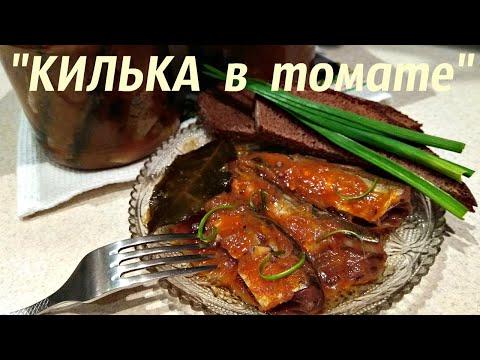 """""""КИЛЬКА в томате """"- дёшево,быстро и очень вкусно!"""