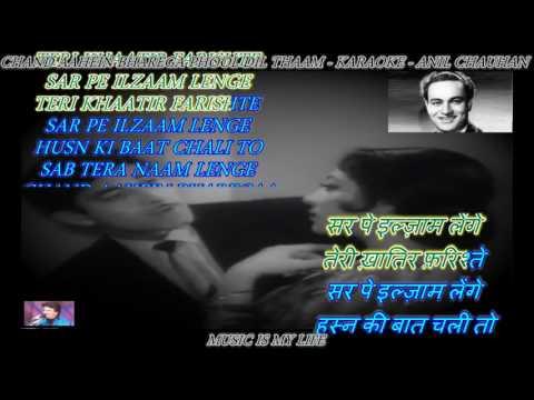 Chand Aahein Bharega - Full Song Karaoke With Scrolling Lyrics Eng. & हिंदी1st Time On YT
