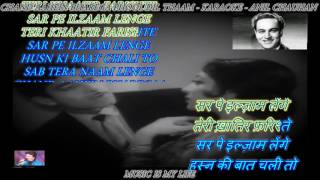 Chand Aahein Bharega - Full Song Karaoke With Scrolling Lyrics Eng. & हिंदी 1st Time On YT
