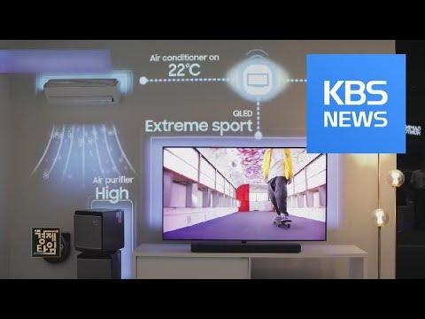 [글로벌 경제] IFA 오늘 폐막…스마트 홈 시대 '성큼' / KBS뉴스(News)
